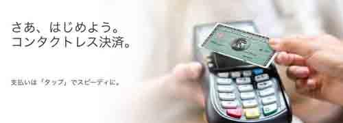 アメックス ICチップ付きNFC(非接触/コンタクトレス決済)