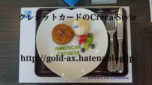 アメックスカフェ The Green Cafe 東京国立博物館館内のホテルオークラレストラン「ゆりの木」
