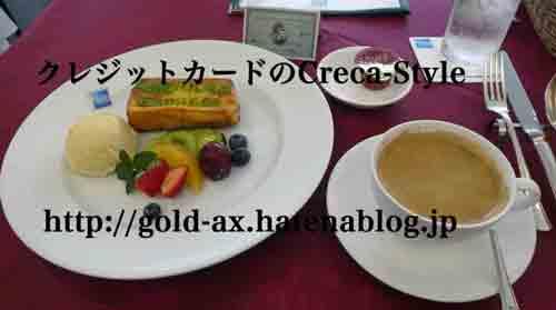 アメックスカフェ The Green Cafe 東京国立博物館館内のホテルオークラレストラン「ガーデンテラス」