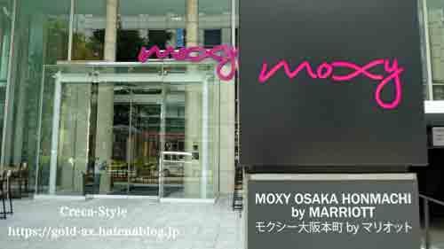 SPGアメックスでモクシーホテル大阪本町 宿泊記