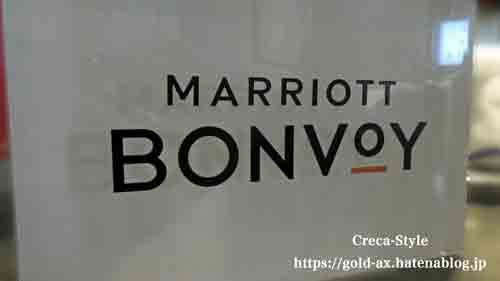 マリオットボンヴォイ(Marriott Bonvoy)