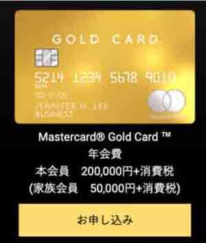 ラグジュアリーカード(LUXURY CARD)