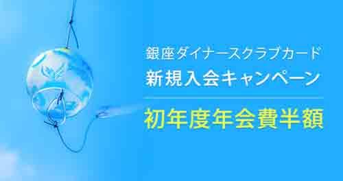 銀座ダイナースクラブカード 年会費半額 キャンペーン