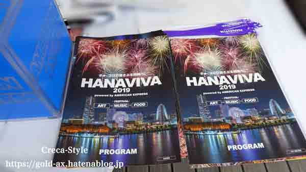 アメックス花火大会2019 HANAVIVA リーフレット
