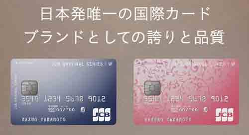 JCB CARD W/JCB CARD Plus L