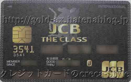 JCB THE CLASS(JCBザクラス)
