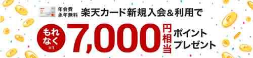 楽天カード 7,000ポイント