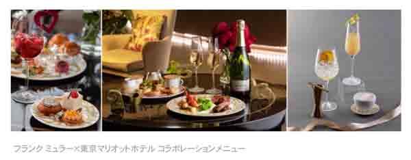 東京マリオットホテル フランクミュラー