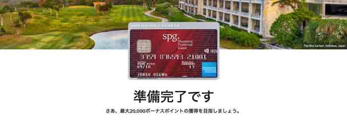 SPGアメックスキャンペーン 20,000ポイント アジア太平洋地域マリオットボンヴォイ