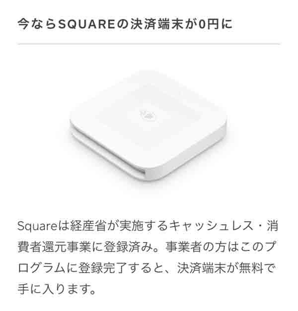 アメックスのクレジットカードが使える決済端末が無料でもらえる SQUARE