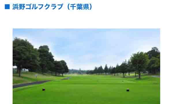 浜野ゴルフクラブ(千葉県)
