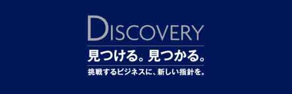 DISCOVERYは、アメックスビジネスゴールド、アメックスビジネスプラチナ会員向けイベント