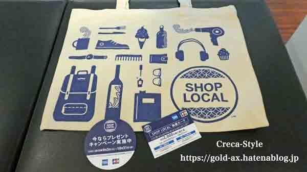 SHOP LOCAL(ショップロカル)