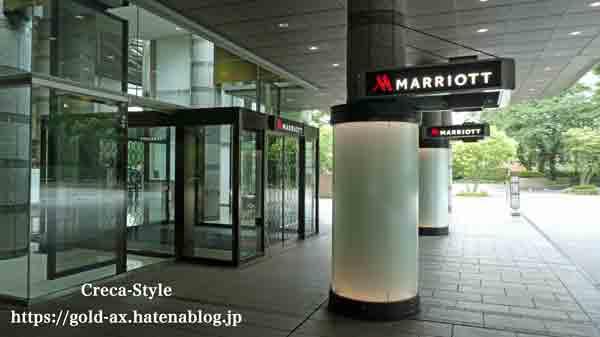 東京マリオットホテル宿泊記