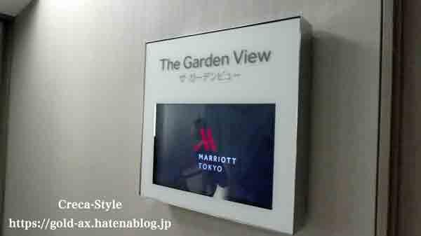 東京マリオットホテルのバンケットルーム(会議室)