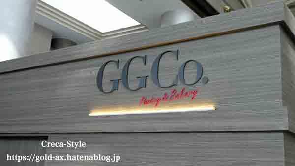 東京マリオットホテルのペストリー&ベーカリーGGCo.(ジージー・コー)
