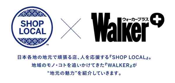 SHOP LOCAL × Walker+タイアップ