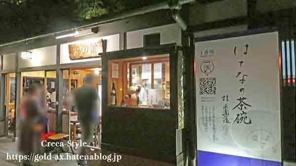アメックス 清水寺夜間特別拝観2019 お茶屋さん