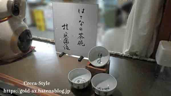 桂米團治 はてなの茶碗