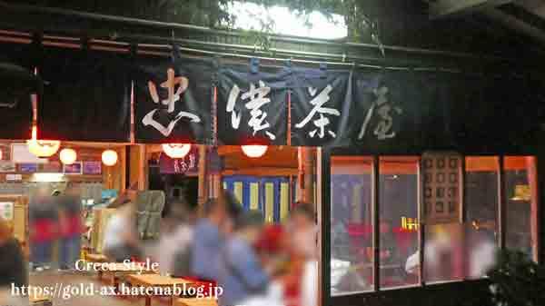 アメックス 清水寺夜間特別拝観2019 清水寺のお茶屋さん