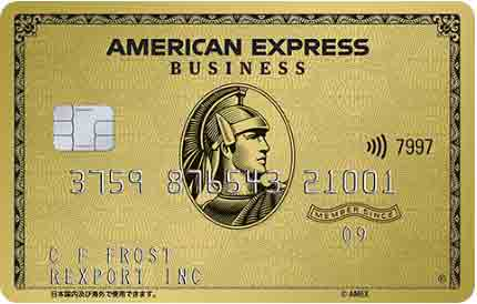 アメックスビジネスゴールドカード 11万ポイント