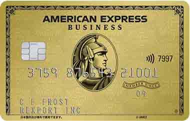 アメックスビジネスゴールド 旅行保険(海外・国内)