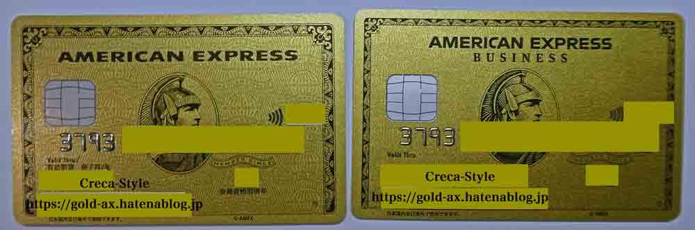 アメックスビジネスゴールド 新デザイン(新券面)と個人用アメックスゴールドを比較