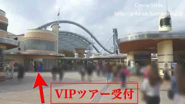 アメックス USJ VIPツアー 入場ゲート