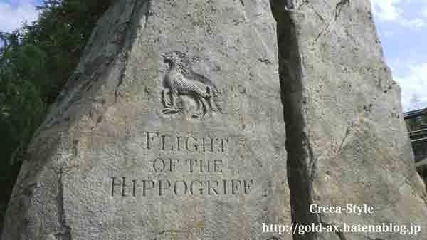 USJ ハリーポッター フライト・オブ・ザ・ヒップグリフ