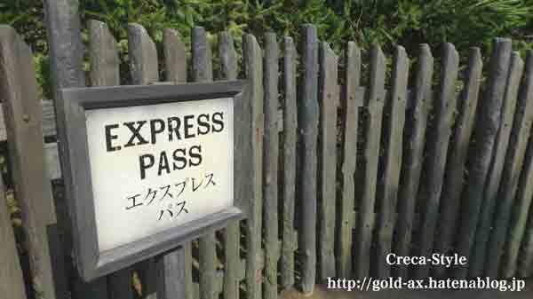 アメックス USJ VIPツアー エクスプレスパス