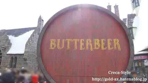 USJ ハリーポッター バタービール購入もアメックスが使える