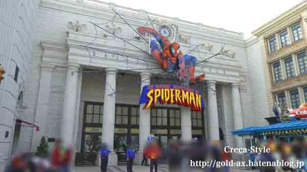 アメックス USJ VIPツアー アメージング・アドベンチャー・オブ・スパイダーマン・ザ・ライド