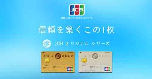 JCBカード入会キャンペーン 初年度年会費無料