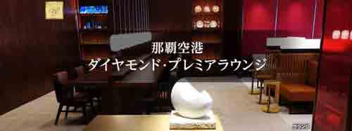 JAL 那覇空港 ダイヤモンド・プレミア(DP)ラウンジ