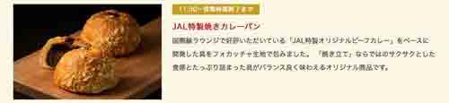 JAL特製焼きカレーパン