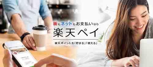 楽天ペイ(アプリ決済)
