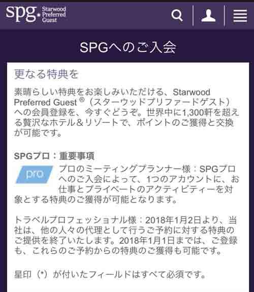 SPGアメックス入会キャンペーン 申込書の記入方法