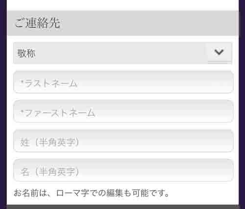 SPGアメックス入会キャンペーン 申込書の記入方法 連絡先