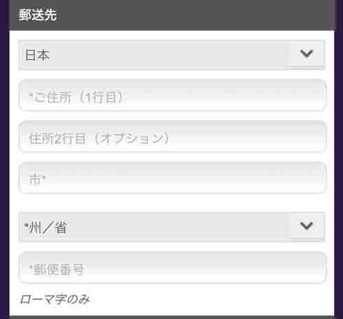 SPGアメックス入会キャンペーン 申込書の記入方法 郵送先