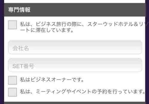 SPGアメックス入会キャンペーン 申込書の記入方法 専門情報