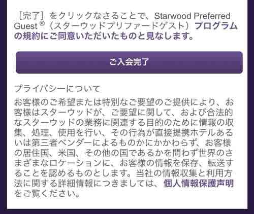 SPGアメックス入会キャンペーン 申込書の記入方法 入会完了の画面