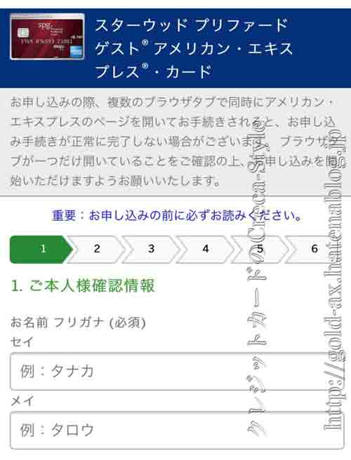 SPGアメックス入会キャンペーン 申し込み方法