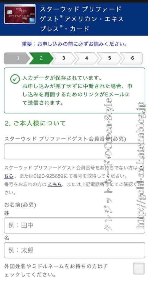 SPGアメックス入会キャンペーン 申込書の記入方法 本人確認
