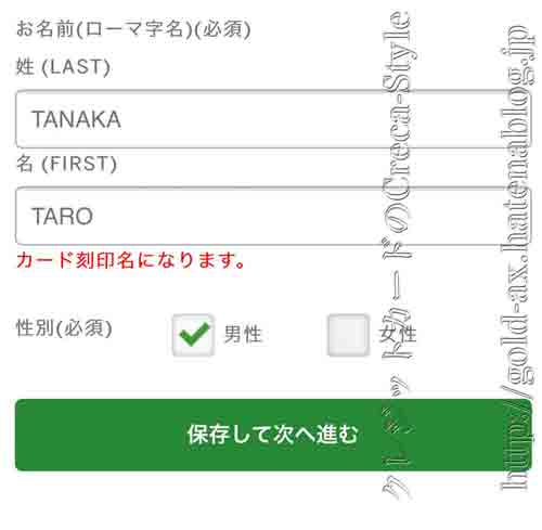 SPGアメックス入会キャンペーン 申込書の記入方法 名前の記入