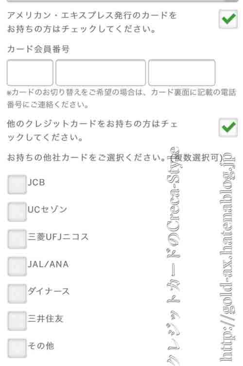 SPGアメックス入会キャンペーン 申込書の記入方法 他社カード所有の有無