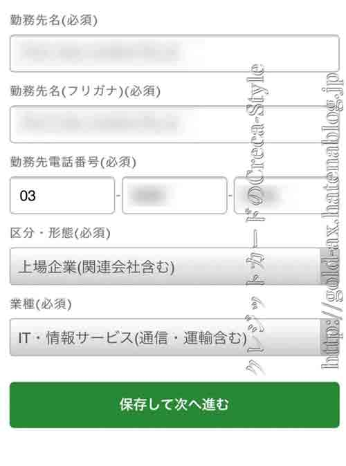 SPGアメックス入会キャンペーン 申込書の記入方法 勤務先