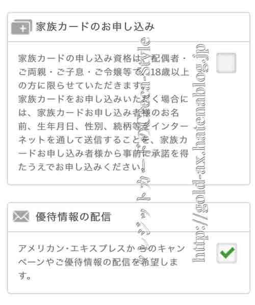 SPGアメックス入会キャンペーン 申込書の記入方法 家族カード申し込み