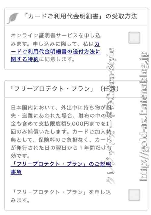 SPGアメックス入会キャンペーン 申込書の記入方法 明細書受け取り