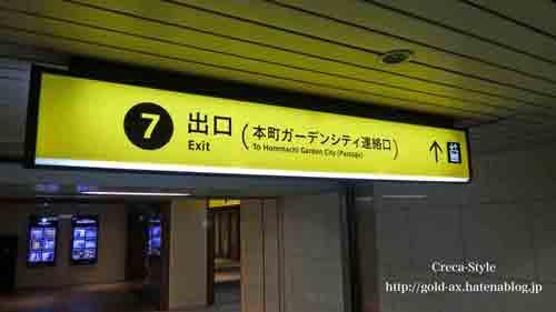 セントレジスホテル大阪 アクセス 御堂筋線