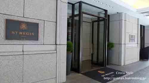 セントレジスホテル大阪 エントランス